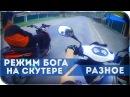 Режим бога на скутере / Racer Lupus / Зайсан