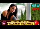 Распахни своё окно 💕 Вячеслав Сидоренко 💖ОБАЛДЕННАЯ ПЕСНЯ 🎵 NEW 2018
