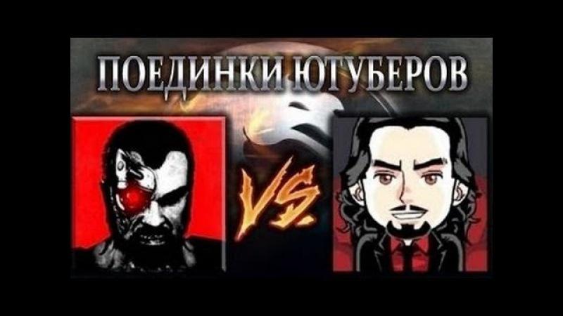 БИТВЫ ЮТУБЕРОВ В МОРТАЛ КОМБАТ - FIGHTER vs НЕКРОС!