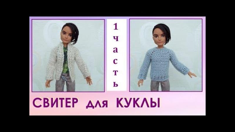 Как связать свитер для куклы на спицах 1 часть