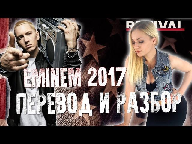 Eminem Revival Walk On Water о чём песня? перевод и разбор от препода английского. Альбом Revival