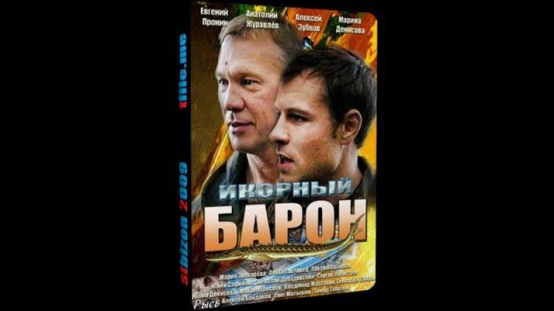 Икорный барон 2 серия Ikornyj baron 02