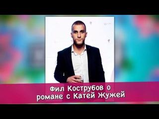 Фил Кострубов об отношениях с Катей Жужей