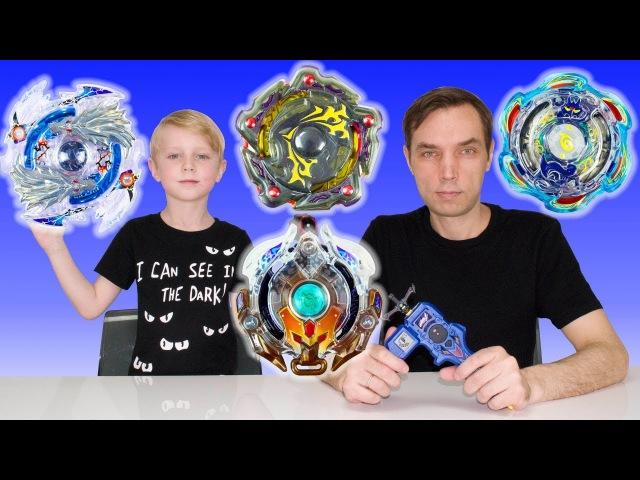 Крутая игра для детей Бейблейд Берст. Новые супер битвы волчков. Папа и Сын.