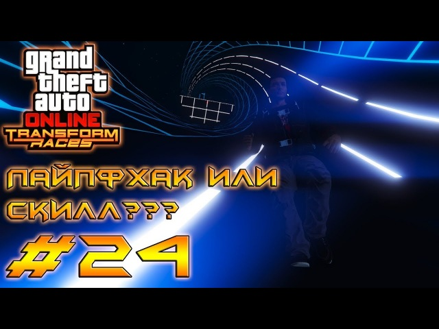 Лайпфхак или скилл - Grand Theft Auto Online Transform Races 24