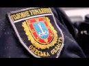 Правоохоронці Одещини провели масштабні тренувальні навчання