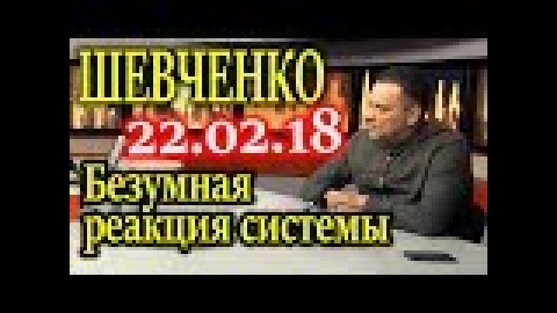 ШЕВЧЕНКО. Безумная реакция системы на Грудинина 22.02.18