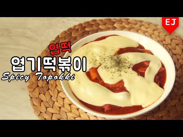 엽기떡볶이 따라 만들기 엽떡 HOW TO MAKE Spicy Cheese Tteokbokki 이제이레시피 EJ recipe