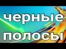 27 Вадим Зеланд Черные полосы