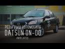 DATSUN on-DO C АКПП JATCO - ТЕСТ И РОЗЫГРЫШ АВТОМОБИЛЯ