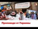 Проповеди от Украины (Одесское Общественное Телевидение)