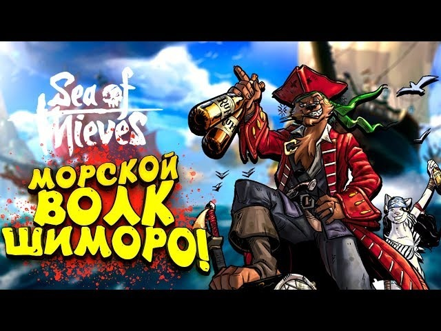 МОРСКОЙ ВОЛК ШИМОРО! - Sea of Thieves 2