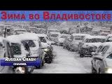Часть 2. Это Россия!!! Владивосток. Массовые ДТП. День жестянщика 17.11.17