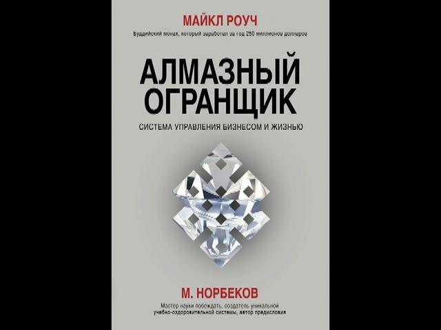 Алмазный огранщик Геше Майкл Роуч Аудиокнига