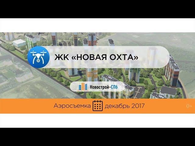 ЖК «Новая Охта» от застройщика «ЛСР. Недвижимость – СЗ» (аэросъемка: декабрь 2017 г.)