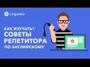 Как изучать Советы репетитора по английскому