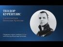 Теодор Курентзис о Вячеславе Артёмове Крауд кампания на