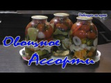 Ассорти из овощей! Супер хрустящие овощи. Заготовка на зиму!