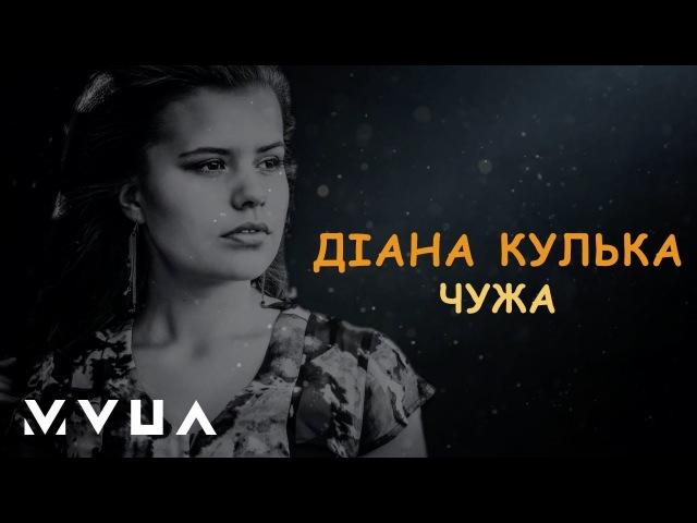 Діана Кулька – Чужа (офіційне лірик-відео)