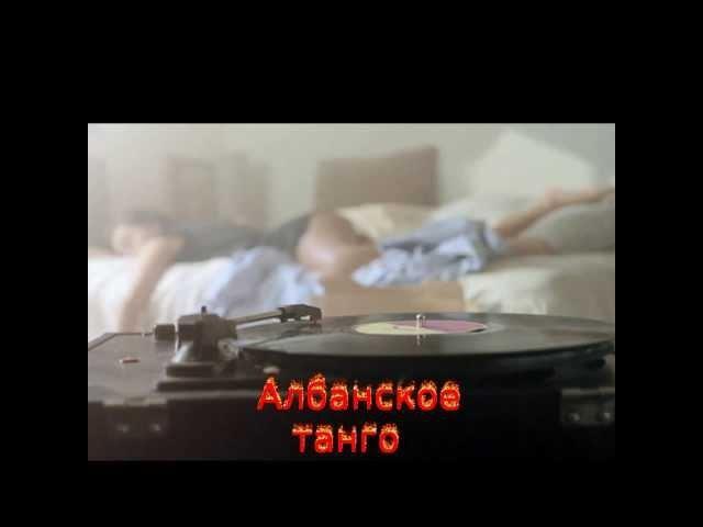 Албанское танго
