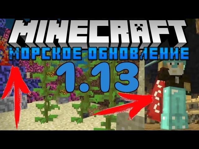 Морское обновление в Minecraft 1.13 новые фишки, блоки, мобы