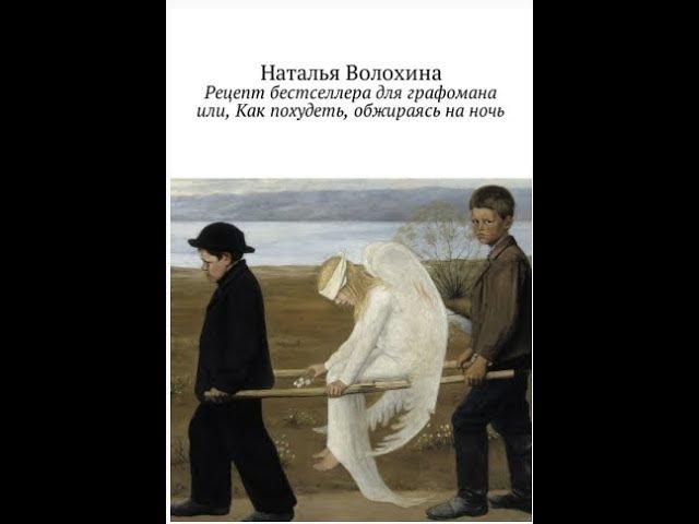 Книга Н. Волохиной Рецепт бестселлера для графомана