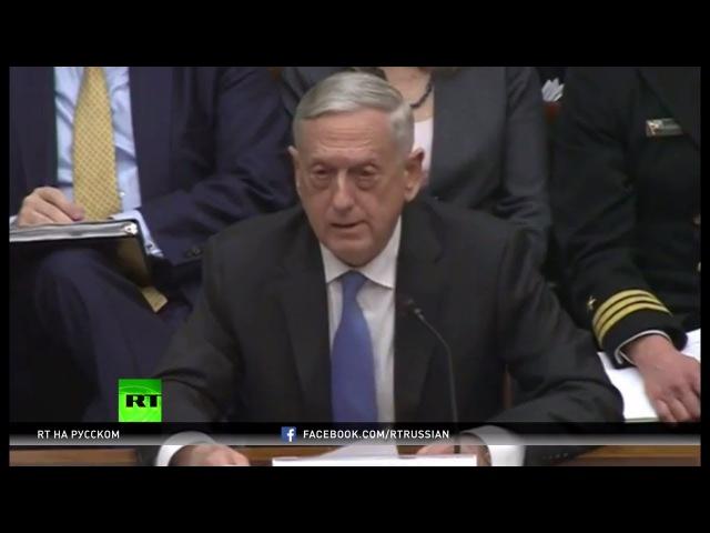Министр обороны США призвал конгресс увеличить военные расходы для противостояния России и Китаю