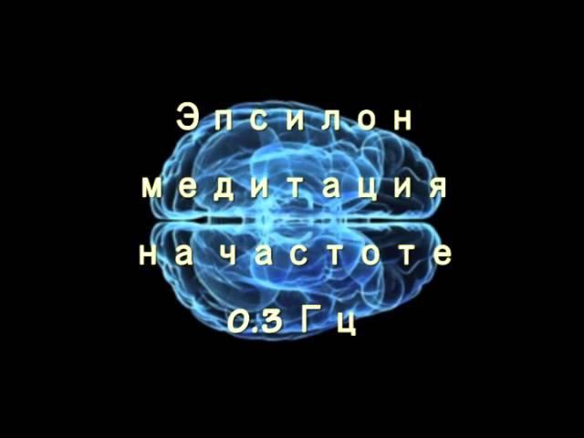 Эпсилон-медитация. Сверхглубокое состояние сознания