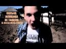 Килька - Женщина, не танцую (A-Dessa Metal Cover)