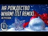 ПЕСНЯ Wham! - Новый Год (Last Christmas - The Living Tombstone ОЗВУЧКА КАВЕР НА РУССКОМ)