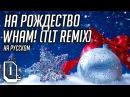 ПЕСНЯ Wham! - Новый Год Last Christmas - The Living Tombstone ОЗВУЧКА КАВЕР НА РУССКОМ