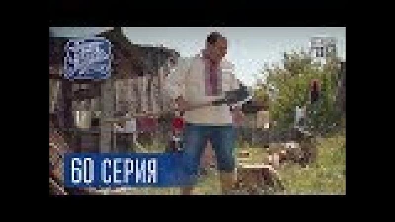 Однажды под Полтавой. Бессонница - 4 сезон, 60 серия | Молодежная комедия 2017