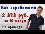 Как заработать 2000 рублей за 10 минут в Армель Armelle