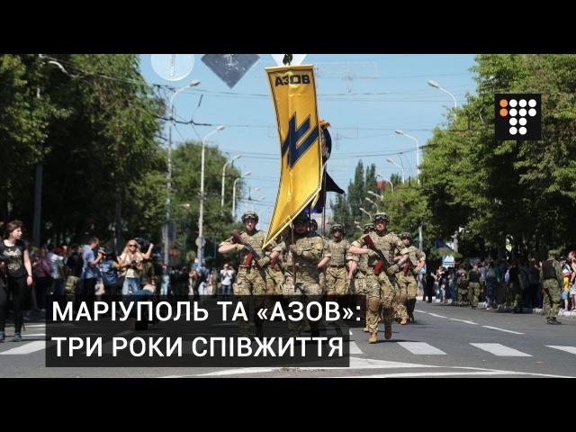 Чи став полк «Азов» частиною Маріуполя