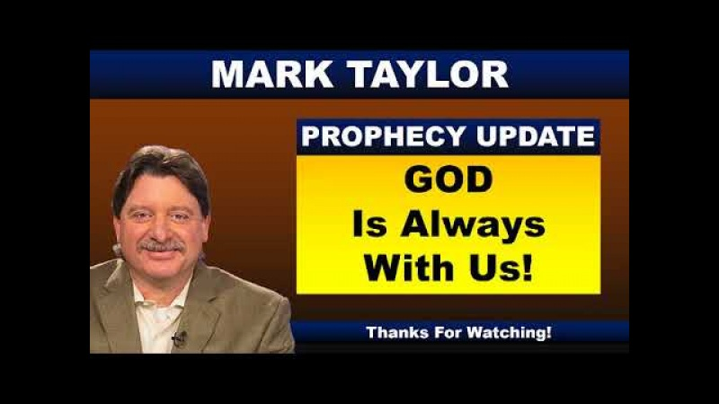 Mark Taylor Prophecy 02 19 18 GOD IS ALWAYS WITH US Mark Taylor Update