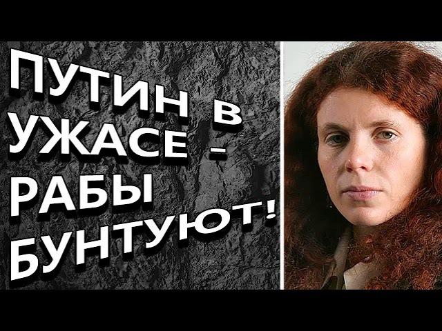 ЮлиС Латынина ПУТИН В УЖACE, PAБЫ БУHTУЮT