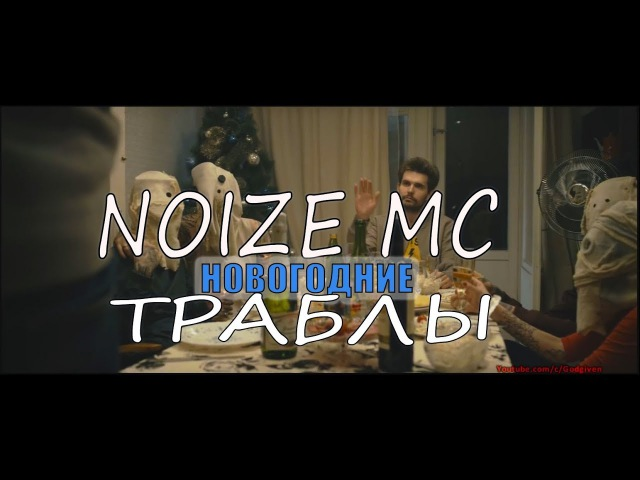 Noize MC (God-given) - Новогодние Траблы (Пародия. Если бы песня была о том, что происходит в клипе)