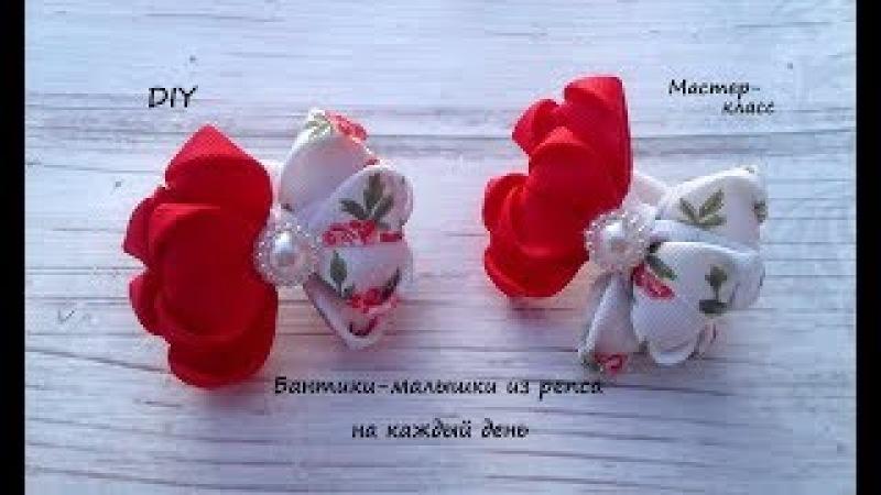 Бантики малышки из репса на каждый день школьный вариант Канзаши МК Hand мade DIY Kanzashi