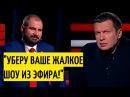 Соловьев ОХРЕНЕЛ от кандидата в президенты Сурайкина Неожиданно ВМЕНЯЕМЫЙ кандидат