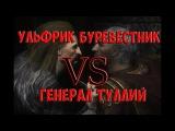 SKYRIM: FIGHT CLUB УЛЬФРИК БУРЕВЕСТНИК VS ГЕНЕРАЛ ТУЛЛИЙ