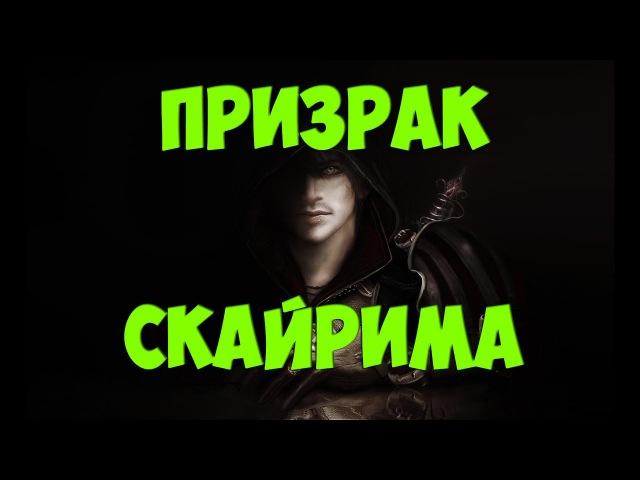 SKYRIM - ПРИЗРАК СКАЙРИМА (НОВЫЙ МОД)