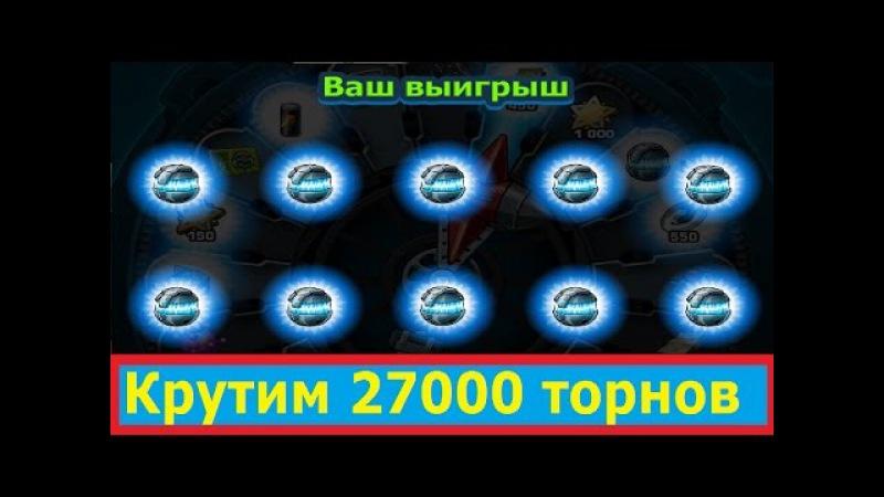 Крутим 27000 торнов )) ка$перОК