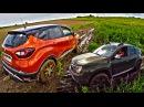 Renault Kaptur против Рено Дастер на бездорожье! Каптюр против Duster тест драйв offroad и сравнение - видео с YouTube-канала