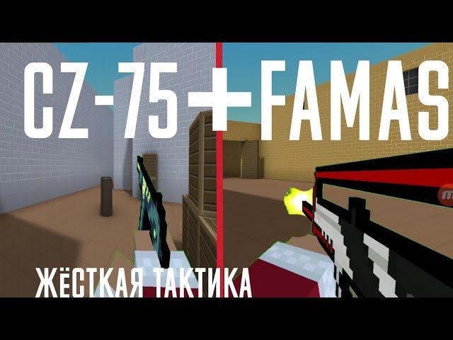 ИГРАЕМ С FAMAS И CZ 75 Сборник CeempoV 11