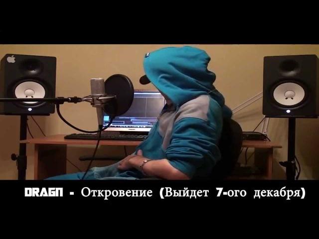 DragN - Вспомни меня (Demo) FastFlow