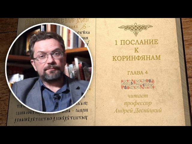 1-ое послание к Коринфянам. Глава 4. Профессор Андрей Десницкий. Библейские портал