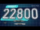 Новейшее оружие России Спецпроект Полная версия
