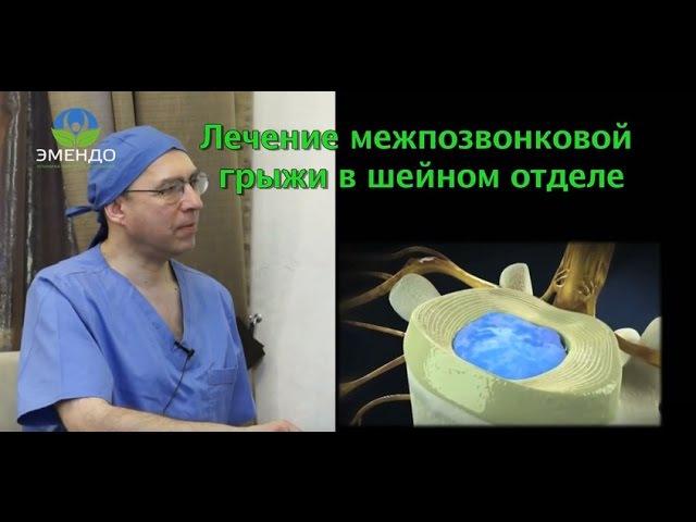 Лечение межпозвонковой грыжи в шейном отделе. Эмендический массаж