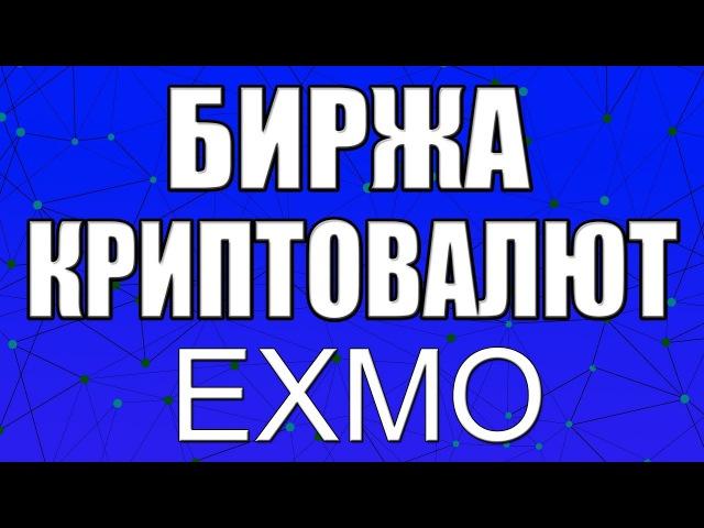 Регистрация на бирже криптовалют Эксмо Обзор биржи EXMO