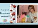 Новогодние подарки от Faberlic, флешмоб команды Partner Onlain